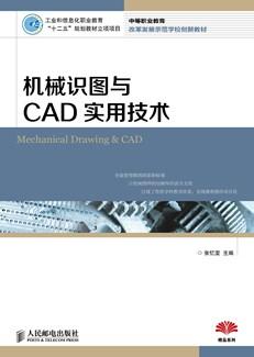 机械识图与CAD实用技术