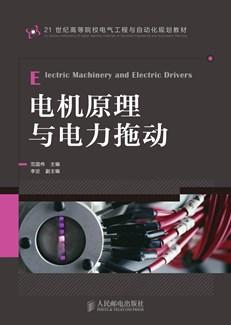 电机原理与电力拖动