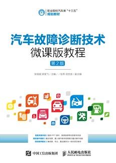 汽车故障诊断技术微课版教程(第2版)