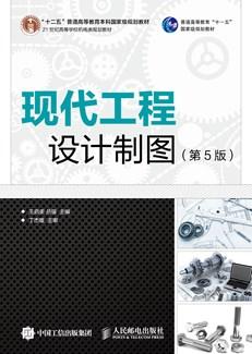 现代工程设计制图(第5版)
