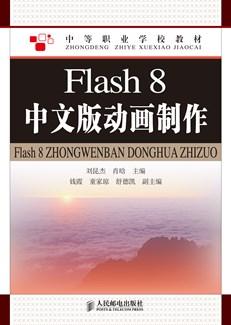 Flash 8中文版动画制作