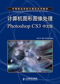 计算机图形图像处理Photoshop CS3中文版