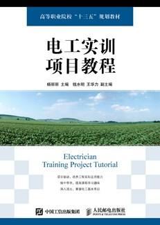 电工实训项目教程