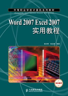 Word 2007 Excel 2007实用教程
