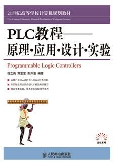 PLC教程——原理•应用•设计•实验