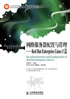 网络服务器配置与管理——Red Hat Enterprise Linux 5 篇