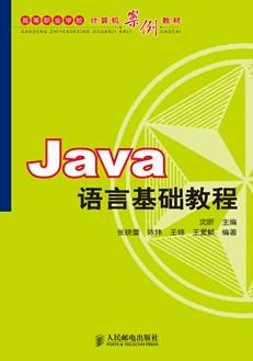 Java 語言基礎教程