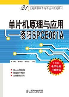 单片机原理与应用——凌阳SPCE061A