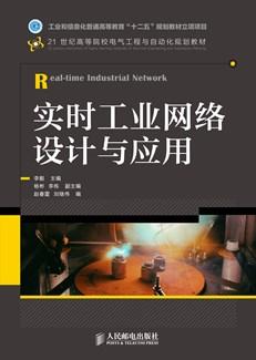 实时工业网络设计与应用