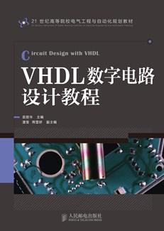 VHDL数字电路设计教程