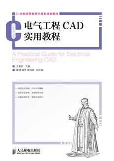 电气工程CAD实用教程