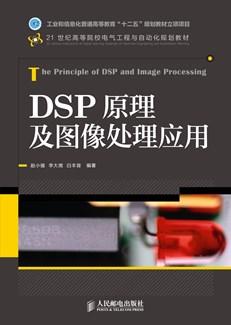 DSP原理及图像处理应用