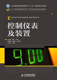 控制仪表及装置