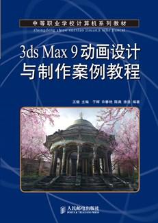 3ds Max 9动画设计与制作案例教程