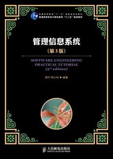 管理信息系统 (第3版)
