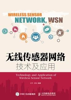 无线传感器网络技术及应用