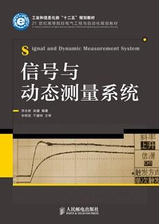 信号与动态测量系统