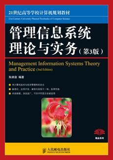 管理信息系统理论与实务 (第3版)