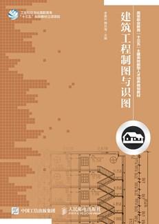 建筑工程制图与识图