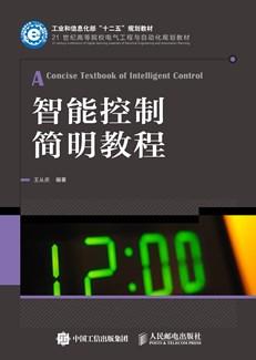 智能控制简明教程