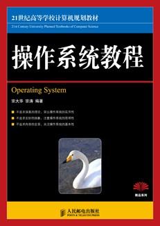 操作系统教程