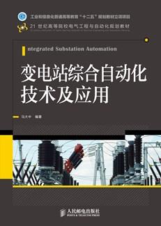 变电站综合自动化技术及应用