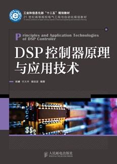 DSP控制器原理与应用技术