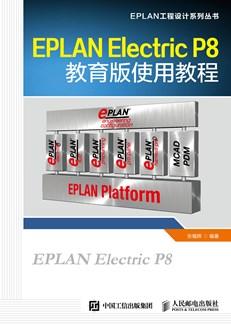 EPLAN Electric P8教育版使用教程