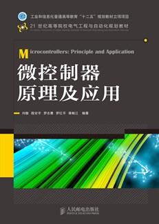 微控制器原理及应用