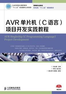 AVR单片机(C语言)项目开发实践教程