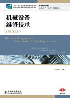 机械设备维修技术(第3版)