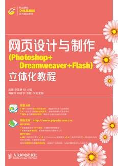 网页设计与制作(Photoshop+Dreamweaver+Flash)立体化教程