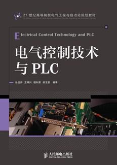 电气控制技术与PLC