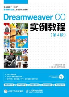 Dreamweaver CC实例教程(第4版)