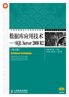 数据库应用技术——SQL Server 2008 R2(第2版)