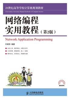 网络编程实用教程(第2版)