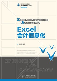 Excel会计信息化