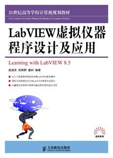 LabVIEW虚拟仪器程序设计及应用
