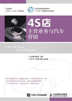 4S店主营业务与汽车营销