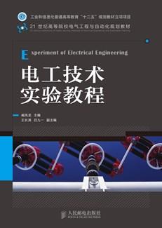 电工技术实验教程