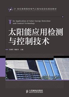 太阳能应用检测与控制技术