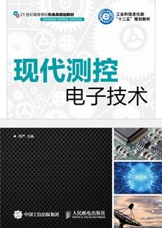 现代测控电子技术