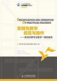 实践性教学规范与操作