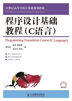程序设计基础教程(C语言)