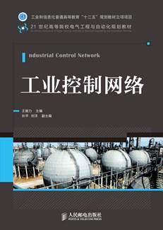 工业控制网络
