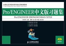 Pro/ENGINEER中文版习题集