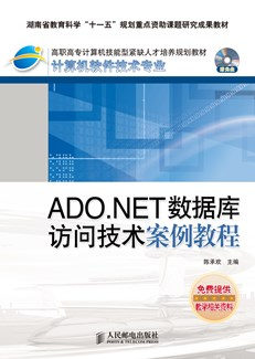 ADO.NET数据库访问技术案例教程
