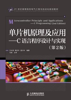 单片机原理及应用——C语言程序设计与实现(第2版)