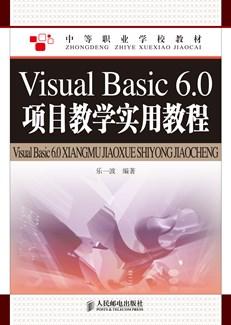 Visual Basic 6.0 项目教学实用教程