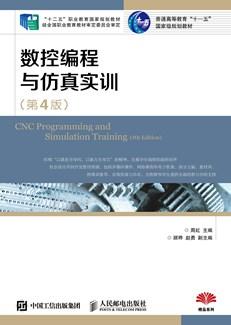 数控编程与仿真实训(第4版)